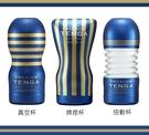 尊爵CUP 日本 PREMIUM TENGA 尊爵真空杯 擠捏杯 扭動杯 飛機杯【套套先生】
