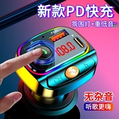 車載mp3 新科氛圍燈車載MP3藍牙播放器多功能閃充聽歌通話導航汽車充電器 中秋鉅惠
