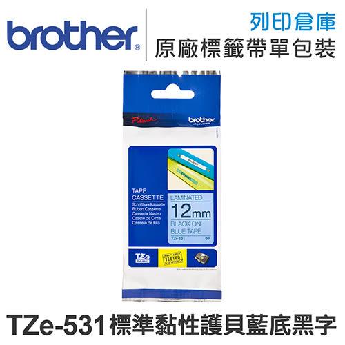 Brother TZ-531/TZe-531 標準黏性 護貝系列 藍底黑字 標籤帶 (寬度12mm) /適用 PT-9700PC/PT-9800PCN/PT-2700