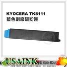 USAINK~Kyocera TK-8111 藍色副廠碳粉匣 適用 Kyocera ECOSYS M8124cidn/TK8111
