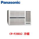 【Panasonic 國際牌】4坪 變頻窗型冷暖 CW-P28HA2