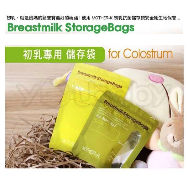 韓國 MOTHER-K 母乳儲存袋/母乳袋50ml+100ml