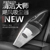 吸塵器 汽車可充電無線車載吸塵器 220V大功率干濕兩用吸塵器 車家兩用 夢露時尚女裝