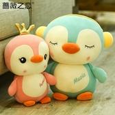軟體企鵝公仔羽絨棉毛絨玩具抱枕兒童安撫陪睡布娃娃玩偶生日禮物 青山市集