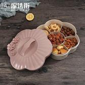 歐式創意干果盒堅果盒分格帶蓋水果盤糖果盒瓜子塑料果盤家用 魔法街