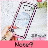 【萌萌噠】三星 Galaxy Note9 韓國網紅同款 純色矽膠軟邊透明背板 四角防摔加厚手機殼 手機套