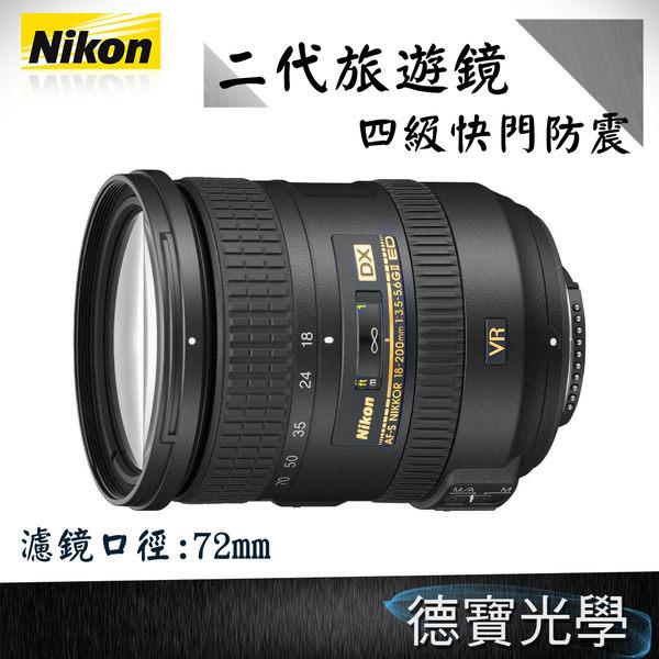 NIKON AF-S 18-200mm F3.5-5.6G ED VR II  買再送Marumi 保護鏡+偏光鏡 總代理國祥公司貨