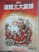 【書寶二手書T2/科學_LLL】達爾文大震撼_古爾德