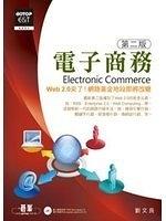二手書博民逛書店 《電子商務(Electronic Commerce )第二版》 R2Y ISBN:9861818588│劉文良