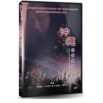 沖繩恐怖夜話 Vol.3 DVD (購潮8)