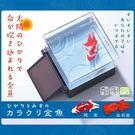 日本 A.R.T.S 太陽能金魚 悠遊金...