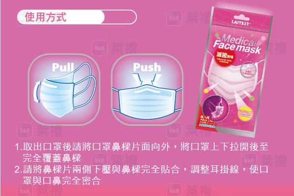 萊潔醫療平面式口罩(成人)玫瑰粉 (盒裝50入)