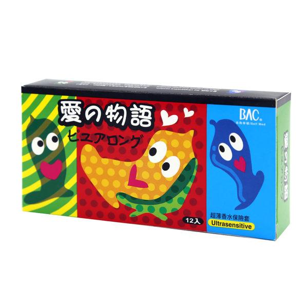 BAC倍爾康 愛的物語保險套12入/1盒( 超薄衛生套  絲柔滑順 性安全 避孕 情趣用品)
