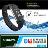 ◆限量9折+免運費◆錸德 RIDATA Q-68HR 全天候心律智慧藍芽運動手環(含心率功能)X1台