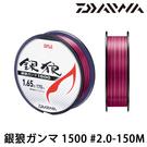 漁拓釣具 DAIWA 銀狼GAMMA 1500 150m #1.85 [磯釣母線]