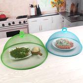 防蒼蠅飯菜罩子菜蓋罩圓形食物罩不銹鋼飯碗遮菜罩廚房家用大小號【全館免運店鋪有優惠】