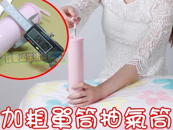 【JIS】F027 加粗單管抽氣筒 吸氣筒 真空壓縮袋抽氣幫浦 收納袋 手動抽氣機 非電動