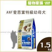 寵物家族-ANF愛恩富特級幼母犬1.5kg-送ANF愛恩富犬400g*1(口味隨機)