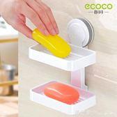 衛生間創意雙層肥皂盒吸盤免打孔香皂架置物架壁掛式瀝水香皂盒 瑪麗蓮安