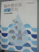 【書寶二手書T2/科學_XGV】為什麼非要減碳不可 : 給台灣的退燒藥_聯合報新聞部
