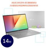 ASUS X412FA-0138S8265U 14吋 ◤0利率◢ 筆電 (i5-8265U/4GDR4/512SSD/W10)