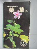 【書寶二手書T1/動植物_JSS】藥草(二)_張憲昌