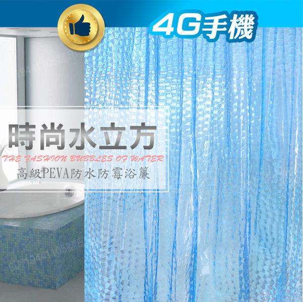 3D水立方浴簾 半透明 防水防黴 浴室窗簾 PEVA浴簾 C型掛鉤 浴室必備 180*180 【4G手機】