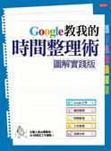 (二手書)【圖解實踐版】Google教我的時間整理術:企劃人員必讀寶典,20招搞定工作..