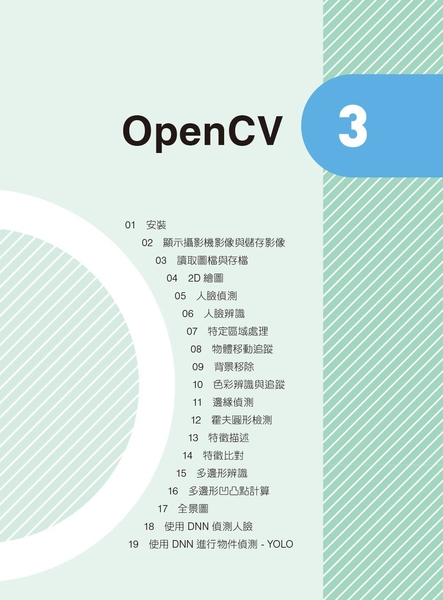 AIOT與OpenCV實戰應用(第二版):Python、樹莓派、物聯網與機器視覺