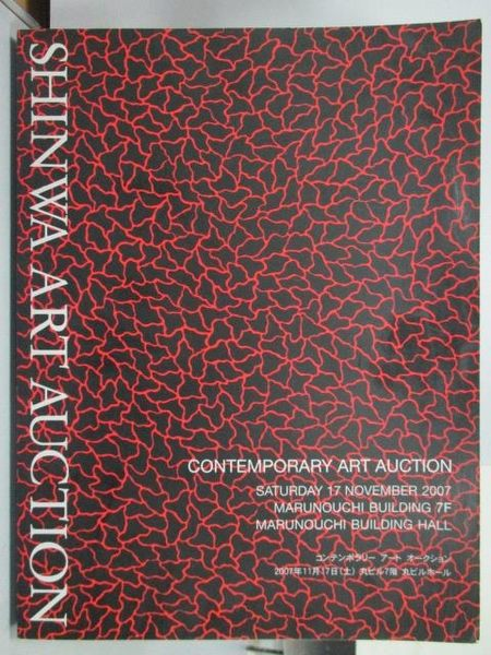 【書寶二手書T3/收藏_QJJ】Shinwa Art Auction_2007/11/17_Contemporary A
