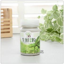 生鮮橄欖粉*綠橄欖/寶山橄欖/橄欖先生/高纖/橄欖多酚/消化酵素