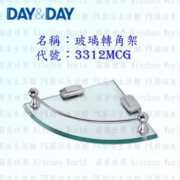 【PK廚浴生活館】 高雄 Day&Day 日日 不鏽鋼衛浴配件 3312MCG 8mm 玻璃 轉角架 附圍欄 實體店面