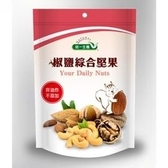 統一生機~椒鹽綜合堅果150公克/包~即日起特惠至12月30日數量有限售完為止