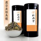 賞茶:茶乾外型油亮成球,茶湯完美的琥珀色,茶香融入炭香,甘醇厚實