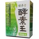 【保濟堂】 酵素王(1.2公克x15包/盒)X2盒(組合價)