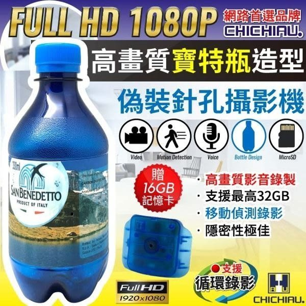 【CHICHIAU】Full HD 1080P 寶特瓶造型微型針孔攝影機/密錄器/蒐證/偽裝