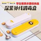 深紫外線殺滅RNA細菌消毒盒學生餐具殺菌收納便攜私人筷子消毒機 快速出貨