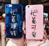 忙著可愛蘋果78X手機殼x硅膠iphone7簡約8plus卡通蘋果7plus女