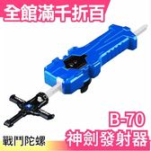 【小福部屋】【B-70 神劍發射器】日本 TAKARA TOMY 戰鬥陀螺 爆烈世代BURST B70藍色聖劍【新品上架】
