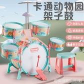 燈光教學大號架子鼓 兒童 初學者女孩玩具3-6-10歲打鼓樂器爵士鼓 雙十二全館免運