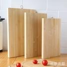 菜板家用竹砧板防霉楠竹切菜板長方形粘板實木刀板案板搟面板包 FF1780【衣好月圓】