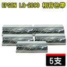 EPSON S015541 LQ-2090 相容色帶五支
