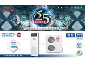 ↙0利率↙ MAXE萬士益 23-25坪 R410a 1級省電 變頻冷暖落地式冷氣 MAS-140VH/RX-140VH【南霸天電器百貨】