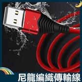 《尼龍編織傳輸線》 磨砂金屬質感 支援快充 USB數據線 收納便利 Type-C IOS 蘋果&安卓通用款