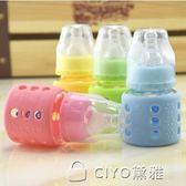 嬰兒玻璃果汁迷你小奶瓶新生兒寶寶喂藥喝水硅膠防摔60ml      ciyo黛雅