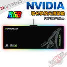[ PC PARTY  ] B.FRIEND MP07 RGB NVIDIA 聯名款 滑鼠墊