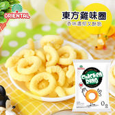 馬來西亞 ORIENTAL 東方雞味圈 60g 雞味圈 圈圈餅 餅乾 圓圈 雞汁味餅乾
