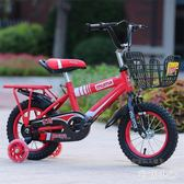 兒童自行車新款寸2-10歲小孩子單車14男女寶童車12寸兒童自行車 ys4498『毛菇小象』