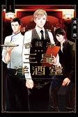 西荻漥 三星洋酒堂(1)(首刷限定版)