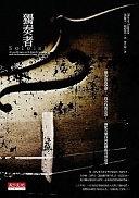 二手書博民逛書店 《Soloist - A Lost Dream An》 R2Y ISBN:9862163682